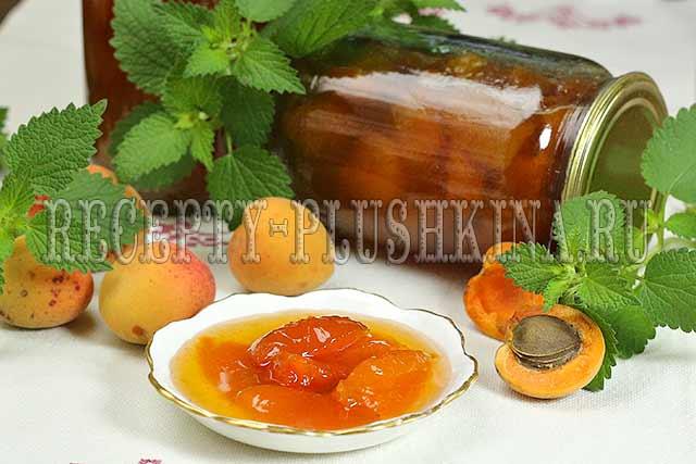 варенье из абрикосов без косточек рецепт на зиму