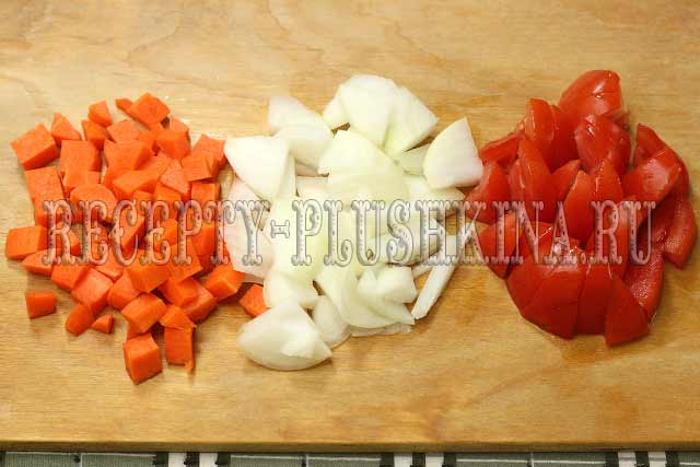 нарезали лук, морковь, помидоры