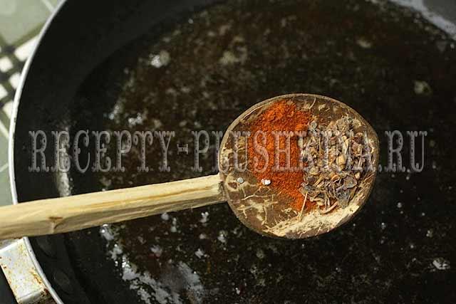 обжарили специи в масле
