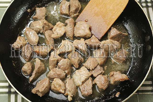 обжарили мясо для гуляша