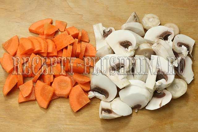 нарезаем морковь, грибы