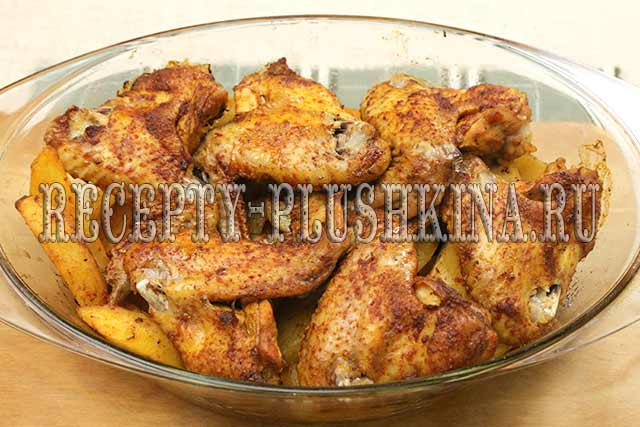 куриные крылья с картошкой рецепт