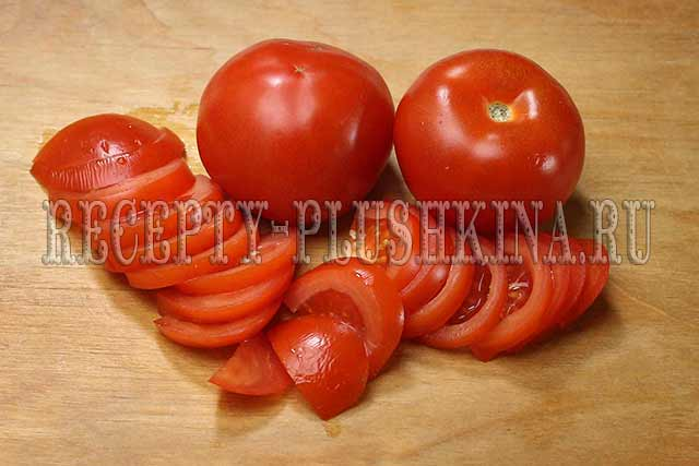 нарезали дольками помидоры