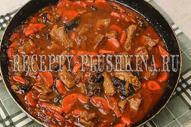 рецепт тушеной говядины с черносливом
