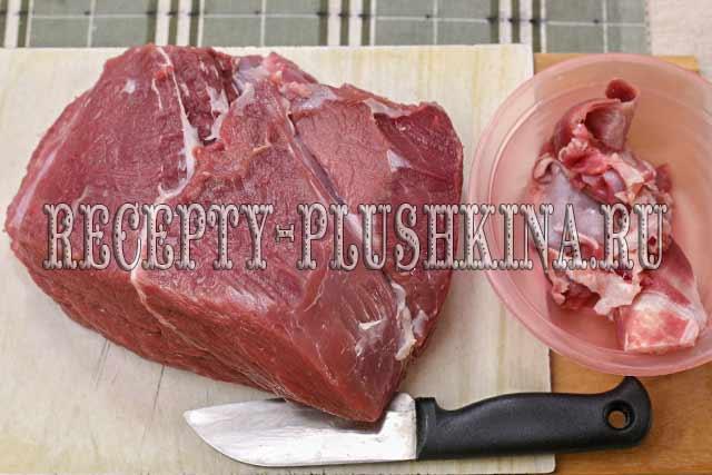 зачистили и вымыли мясо
